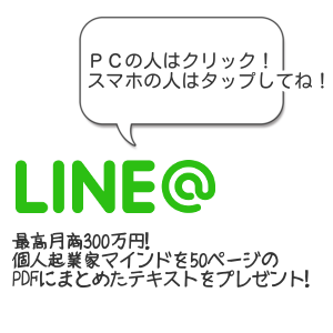 LINE@無料登録バナー