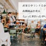 カフェでランチをしている人々の画像