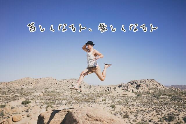 爽快ジャンプな男性の画像