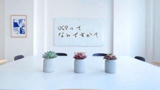 独自のウリ(USP)と書かれた部屋の画像