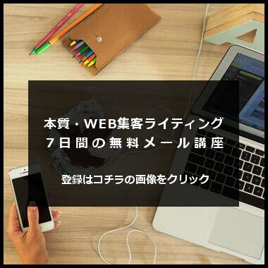 大崎博之のメルマガ無料登録