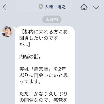 ラインアットのメッセージ内容