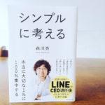 【書籍レビュー】元LINE社長の仕事の流儀「シンプルに考える」