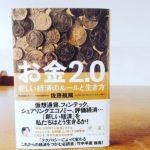 【書籍レビュー】新しい経済のルールと生き方『お金2.0』