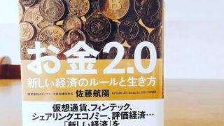 「お金2.0」佐藤航陽(さとう・かつあき)