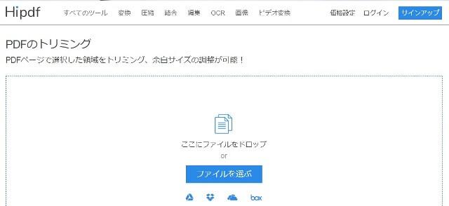 PDFのトリミング